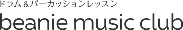 ドラム&パーカッションレッスン beanie music club