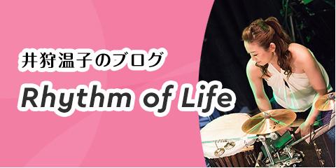 井狩温子のブログ Rhythm of Life